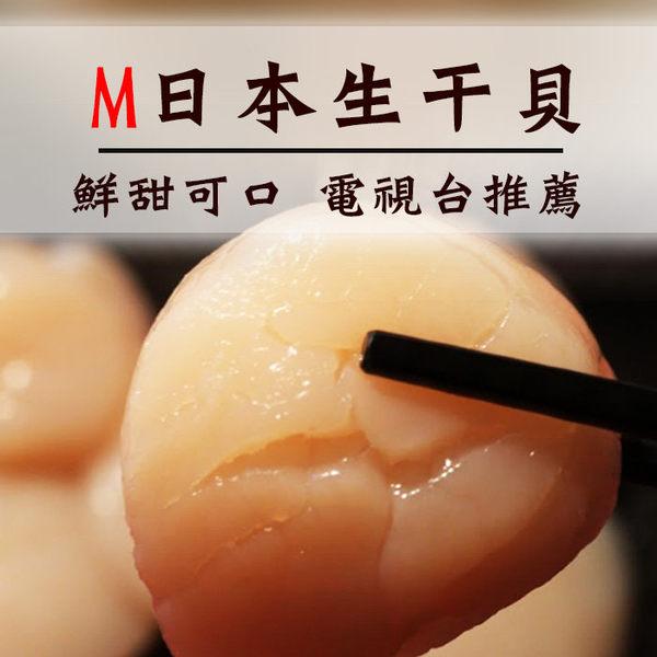 ☆日本生食大干貝M-500G(12-14顆)-☆北海道認證進口 生食等級【陸霸王】
