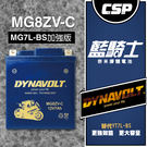 【DYNAVOLT 藍騎士】MG8ZV-...