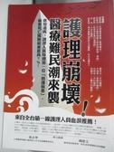 【書寶二手書T8/保健_ALN】護理崩壞!醫療難民潮來襲_盧孳艷