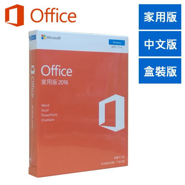 【免運費】Microsoft Office 2016 中文家用 盒裝(PKC) 1PC 家用版