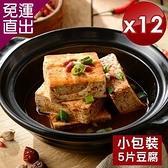 媽祖埔豆腐張 非基改麻辣臭豆腐-小包裝(5片豆腐/全素) 12入組【免運直出】