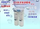 【巡航淨水】OCEAN濾心卡式二管淨水器...