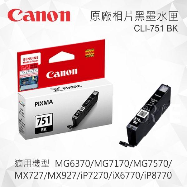 CANON CLI-751BK 原廠相片黑墨水匣 適用 MG5470/MG5570/MG5670/MG6370/MG7170/MG7570/MX727/MX927/iP7270/iX6770/iP8770