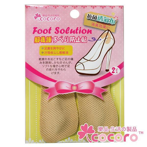 【COCORO樂品】抗菌布腳後踵貼 2枚 鞋墊 男女鞋通用 愛護足部 護足小物