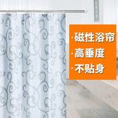 浴簾 磁性浴簾衛生間隔斷簾加厚浴室防水防霉浴簾套裝免打孔窗簾掛簾子