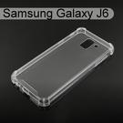 四角強化透明防摔殼 Samsung Galaxy J6 (5.6吋)
