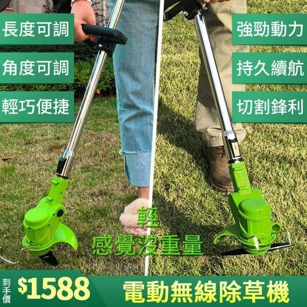 【新北現貨】割草機 鋰電除草機 充電式無線割草機 鋰電割草機園林多功能剪草家用