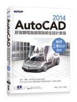二手書《AutoCAD 2014超強3D電腦繪圖與絕佳設計表現(機械/工業設計適用)》 R2Y ISBN:9863470341