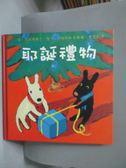 【書寶二手書T7/少年童書_YHX】耶誕禮物_安‧居特曼