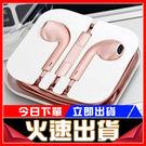 [24hr-現貨快出] 玫瑰金 耳機線 立體 迷你 小巧 閃亮 高音質線控耳機 搭配 手機殼 i6 s ix i7 i8 plus