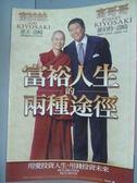 【書寶二手書T3/心靈成長_QKX】富裕人生的兩種途徑_羅伯特‧清崎