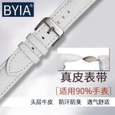 白色表帶真皮手表帶蝴蝶扣女士牛皮細款表鍊軟手表配件10 12 14mm