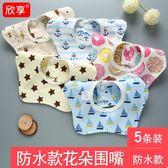 聖誕預熱   嬰兒口水巾360度旋轉圍嘴純棉男女寶寶新生兒飯兜防水口水圍兜1-2  居享優品