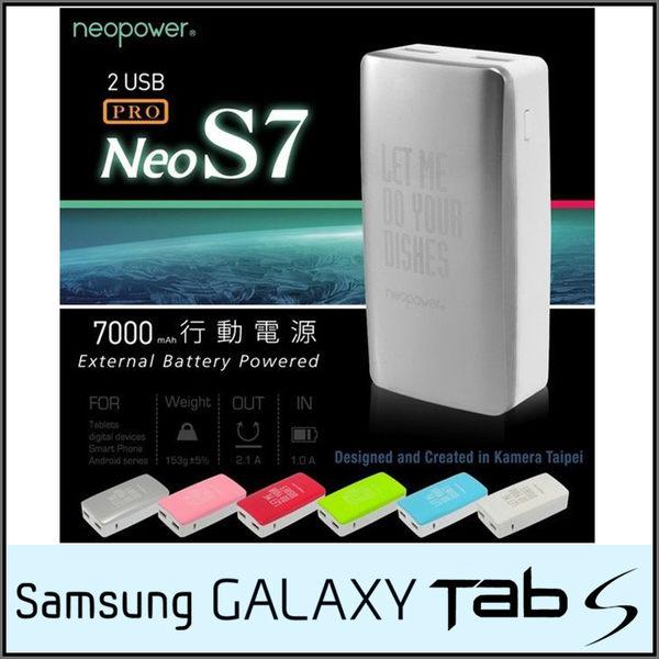 ★Neo power Neo S7 Pro 7000mAh/行動電源/SAMSUNG GALAXY Tab S2 8吋 T715 /Tab S2 9.7吋 T815