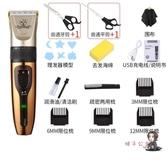 理髮器 電推剪充電式電推子剃髮神器自己剪電動頭髮剃頭刀家用 2色