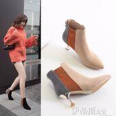 踝靴鞋子女2018女鞋韓版秋冬女靴子尖頭拼色細跟高跟鞋短靴及踝靴 伊蒂斯女裝