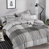 【金‧安德森】精梳棉《辛基》兩用被床包四件組 (標準雙人)