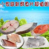 【南紡購物中心】【賣魚的家】小家庭新鮮魚片超值組 20片組