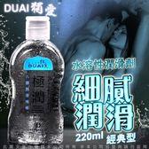 依戀精品超低價DUAI獨愛極潤人體滋潤私密處激情水溶性潤滑液220ml經典潤滑型+送自愛器用尖嘴水藍