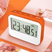 鬧鐘 倒計時器提醒器學生多功能廚房時鐘秒表兒童學習電子 nm12179【甜心小妮童裝】