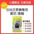 世尚 VERTEX 支票機專用墨球 墨輪 適用W-2000/W-3000/W-6000/W-8000