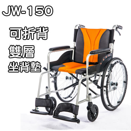 輪椅  鋁合金 均佳 JW-150 輪椅-B款 便利型 贈品五選一
