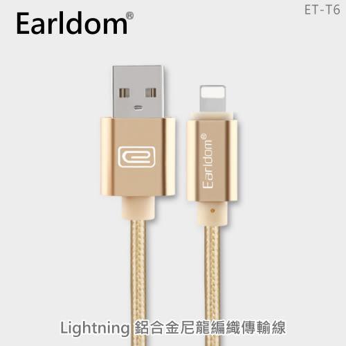 【抗拉加粗】鋁合金 iPhone 7 6S Plus 5S 尼龍編織傳輸線 快充線快速充電線 iPad mini air