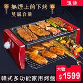 韓式電烤爐 電燒烤盧 不粘烤盤  無煙  大號 現貨