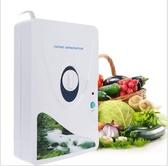活氧機水果蔬菜清洗解毒器臭氧髮生器110V空氣凈化器 新年禮物