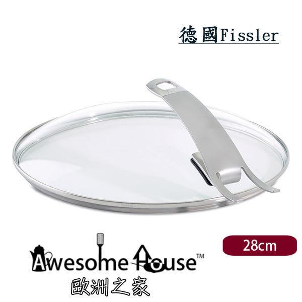 德國 Fissler 28 cm 可掛耳 玻璃蓋 鍋蓋 #185-000-28-200/0