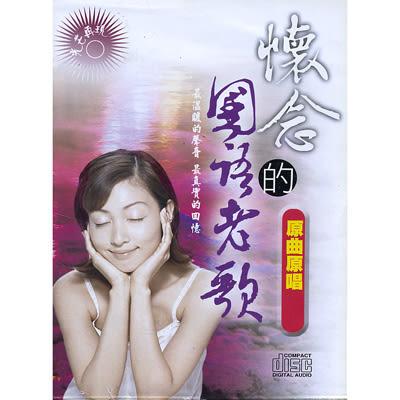 懷念的國語老歌 CD (10片裝)