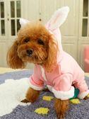 狗衣服寵物貓咪棉衣泰迪比熊博美秋冬加厚加絨兔兔裝 萬客居