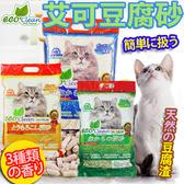 【zoo寵物商城】Eco Clean》艾可豆腐砂貓砂(三種香味)-7L