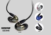 SHURE SE846 (贈TDK陶瓷單體耳機) 噪音隔離專利技術 旗艦耳道式耳機 公司貨保固