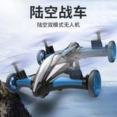 遙控無人機兒童車高清航拍迷你小型戰斗陸空兩用男孩玩具耐摔飛機 NMS台北日光