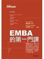 二手書博民逛書店 《EMBA的第一門課》 R2Y ISBN:9789570518955│葉匡時:俞慧芸