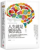 (二手書)人生就是要出色:第一本結合色彩藝術、身心靈概念的心智科學,推算個人專..