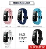 榮耀5/4手環磁吸表帶B19/B29硅膠通用華為3e腕帶NFC版防水腕帶Running非原裝正品手表替換帶配件 米家