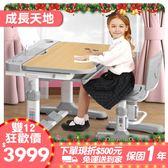 兒童書桌 學習桌椅 課桌 升降桌椅 成長書桌 功能書桌 畫畫桌 電腦桌 寫字桌 桌椅套裝【DK302GE】