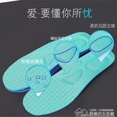 鞋墊男女適配運動鞋墊防臭減震按摩吸汗透氣軟 居樂坊生活館