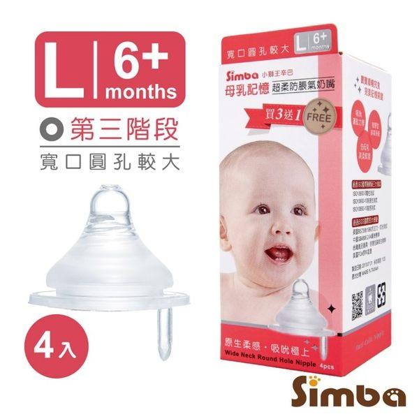 小獅王辛巴 Simba 超柔防脹氣寬口圓孔奶嘴L(4入)