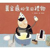 糞金龜的生日禮物 (No.n 23550)