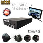 真黃金眼 CD-1088 Plus 四鏡頭分離式行車記錄器(含32G+7吋螢幕+四路鏡頭) 12V轎車型 全台灣製造