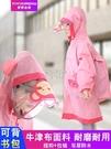 快速出貨兒童雨衣小學生男童女童小孩幼兒園寶寶帶書包位上學全身加厚