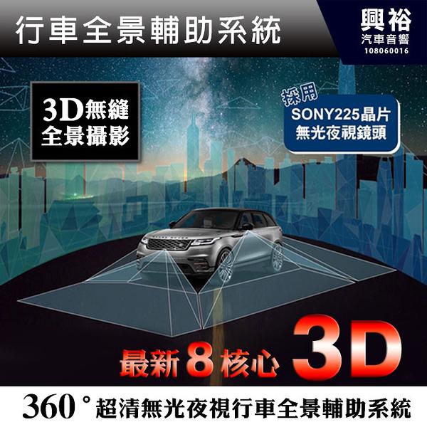 【SuperVision】新視覺 HM-360A 最新8核心 3D 360度超清無光夜視行車全景輔助系統 *3D無縫全景