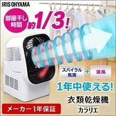 日本直送 IRIS OHYAMA 衣物乾燥機 IK-C500 烘衣機