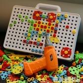 益智積木 兒童擰螺絲釘玩具電鉆工具箱動手可拆裝卸螺母拼裝組合益智男孩『鹿角巷』