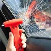 多功能汽車擊破器 安全錘 二合一 車用 救生錘 逃生錘 客車 破窗器 車載 應急【P54-1】♚MY COLOR♚