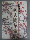 【書寶二手書T2/翻譯小說_NGF】新人間革命_第18卷_池田大作