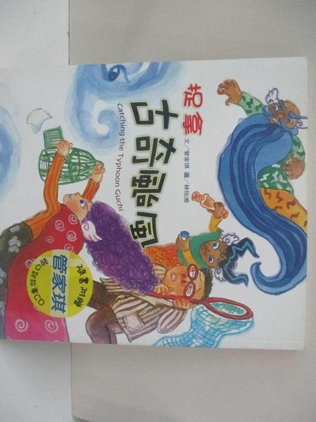 【書寶二手書T7/兒童文學_DOO】捉拿古奇颱風_管家琪